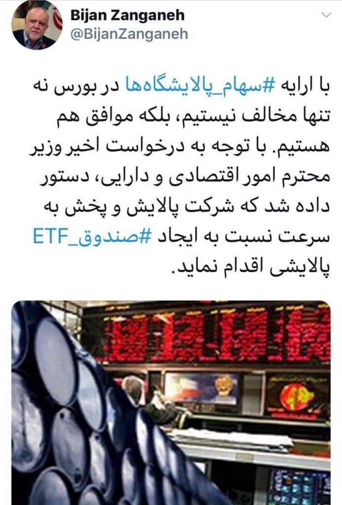 دستور وزیر نفت برای تاسیس سریع ETF پالایشی