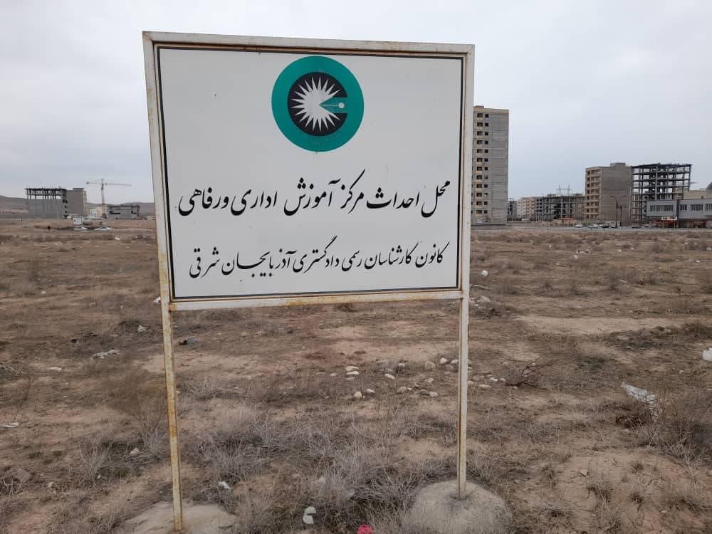 لزوم تحول در کانون کارشناسان رسمی دادگستری آذربایجان شرقی