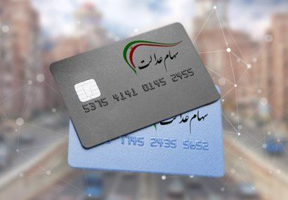 اعطای کارت اعتباری سهام عدالت در چه وضعیتی است؟