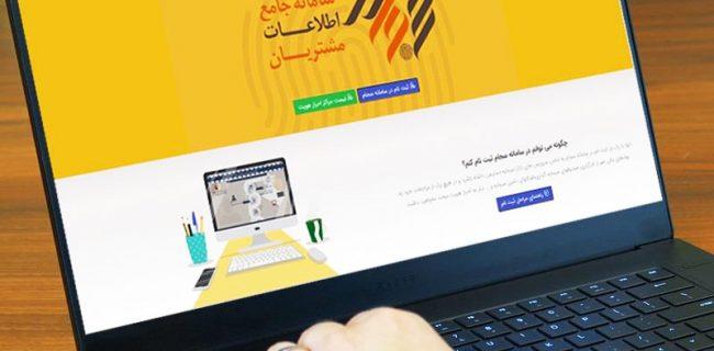 ثبت نام و احراز هویت سهامداران حقیقی در سامانه سجام الزامی شد