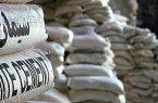 آموزش خرید سیمان از بورس کالا